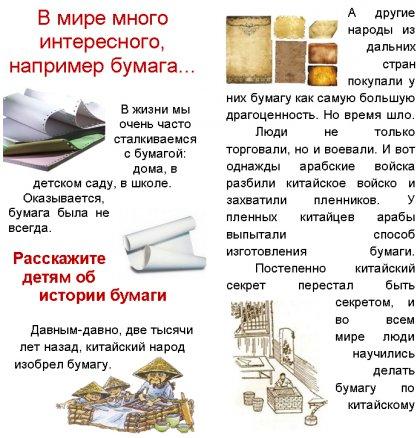 Бумага – это интересно!!!