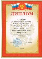 Грамоты, дипломы, благодарности - Венгерская И.А.