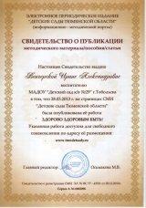 Сертификаты, свидетельства - Венгерская И.А.