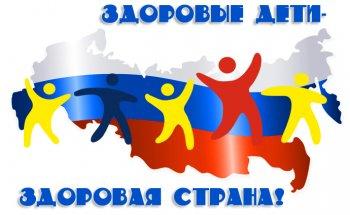 Здоровые дети - Здоровая страна