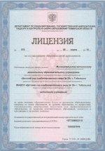 Детский сад № 29 - лицензия 2015 (1)