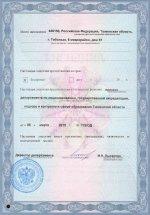 Детский сад № 29 - лицензия 2015 (2)