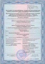 Детский сад № 29 - лицензия 2015 (3