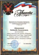 Шакмаева(грамота)