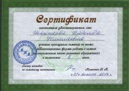 Шакмаева(сертификат1)