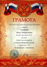 Сальманова А.Т. - грамота