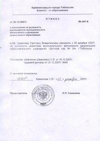 Детский сад № 29 - приказ о назначении директора