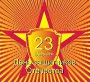 С праздником – Днем защитников Отечества!!!