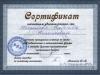 Шакмаева(сертификат2)