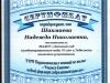 Шакмаева(сертификат3)